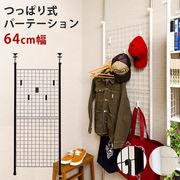 つっぱり式パーテーション 64cm幅 BK/WH