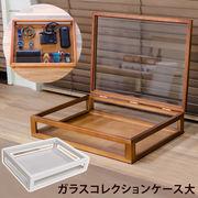 ガラスコレクションケース 大 BR/WH