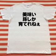 美味い豚しか育てれねぇTシャツ 白Tシャツ×黒文字 S~XXL