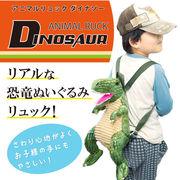 お子様に!リアルな恐竜ぬいぐるみリュック☆【ANIMAL RUCK DINOSAUR】 人気 売れ筋