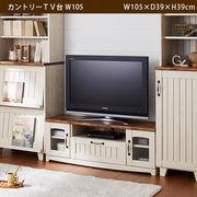 カントリー TV台 W105 ※北海道・沖縄・離島は別途条件あり