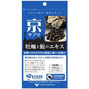 京サプリ 牡蠣と蜆のエキス 90粒【正規品】