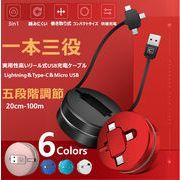 巻き取り充電ケーブル 1m 五段階調節 コンパクト 3in1 Lightning+Micro usb+Type-c リール式 6色