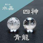 カービング 彫り石 四神 青龍 水晶 素彫り 12mm 品番: 2921 [2921]