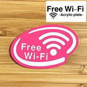 Free Wi-Fi アクリルプレート【ピンク】店舗向けサインプレート
