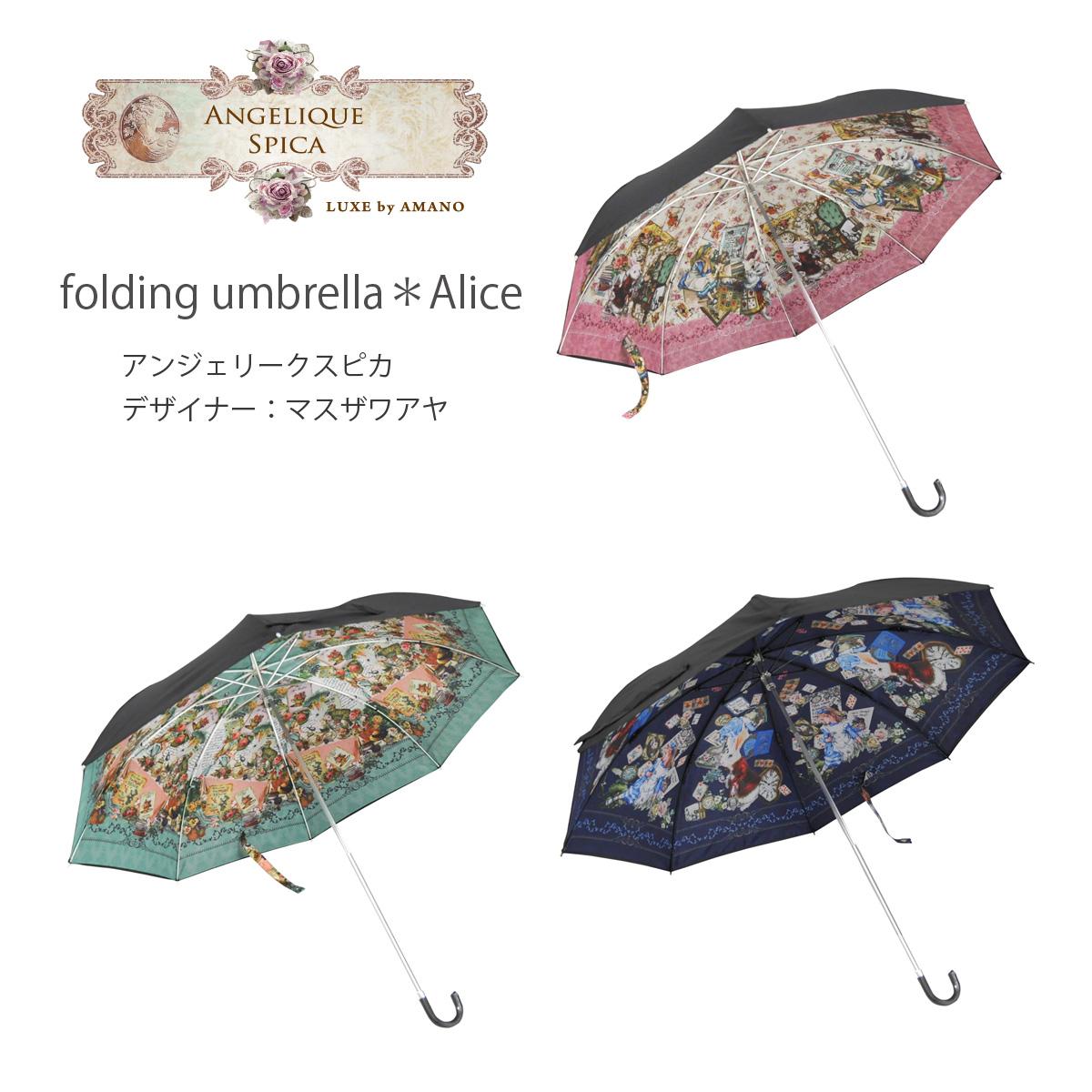 <AMANO>【ANGELIQUE SPICA】晴雨兼用二重張り折りたたみ傘・アリス柄3種