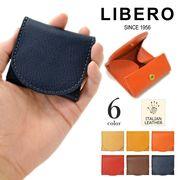 【全6色】 LIBERO リベロ 高級イタリアンレザー コインケース 小銭入れ ミニ財布