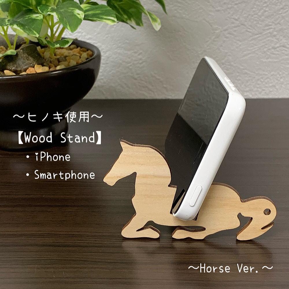 Wood スマートフォン スタンド 馬キーホルダー (uma Ver.)【ヒノキ使用】