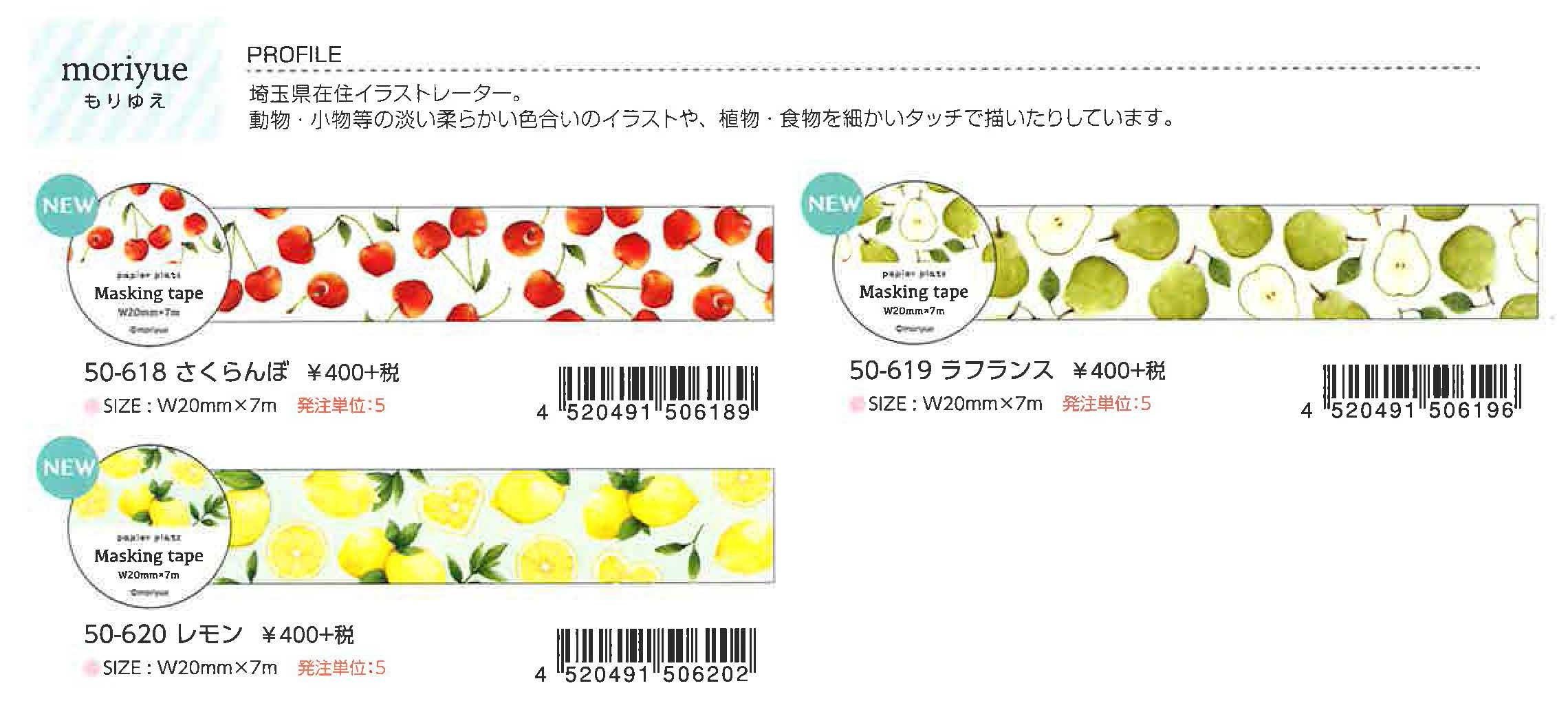 パピアプラッツ【Papier Platz】デザイナーズ マスキングテープ moriyue(もりゆえ)3種 2019_7_26発売