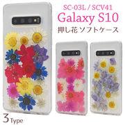 スマホケース 背面 押し花 ハーバリウム ハンドメイド Galaxy S10 SC-03L SCV41 オリジナル おすすめ