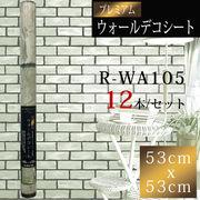【WAGIC】プレミアムウォールデコシート 53cm x 53cm R-WA105(12本/柄)