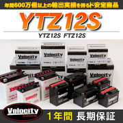 バイクバッテリー 蓄電池 YTZ12S FTZ12S 互換対応  密閉式 MF  液入