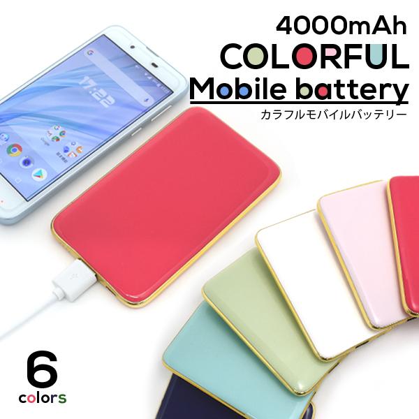 大容量4000mAh モバイルバッテリー 軽量 スマホ充電器 ケース タイプC 防災グッズ スマートフォン 持ち運び