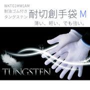 タングステン耐切創手袋 耐油ゴム付 Mサイズ WKTG1MW1AM