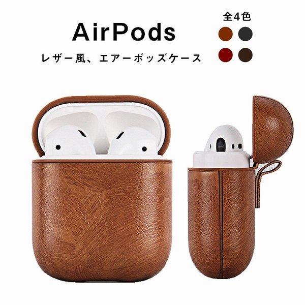 AirPods カバー レザー風 シンプル イヤホンケース エアーポッズケース 高品質 お洒落