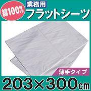 シーツ業務用綿100% フラットシーツ白 クイーンサイズ薄手 ホワイト203cmx300cm