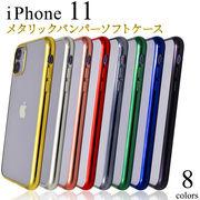 アイフォン スマホケース iphoneケース 背面 iPhone11 ケース アイフォン11 バンパーケース ソフトケース