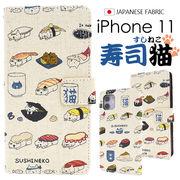 アイフォン スマホケース iphoneケース 手帳型 日本製 生地 iPhone 11用 寿司猫