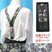 日本縫製35mmY型サスペンダー 高級クリップ革使い ゲバルトゴム ブライトペイズリー