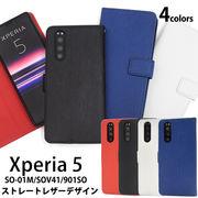 スマホケース xperia 手帳型 Xperia5 SO-01M SOV41 901SO エクスペリア5 携帯ケース スマホカバー