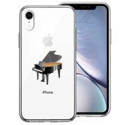 iPhoneXR 側面ソフト 背面ハード ハイブリッド クリア ケース ジャケット ピアノ