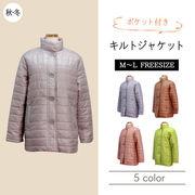 【特価】レディース アウター スタンド衿 中綿 キルトジャケット(D)5枚セット