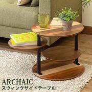 ARCHAIC スウィングサイドテーブル