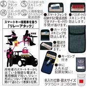 ●【モバイルグッズ】愛車を守る!●セキュリティ・キー&スマートケース●