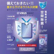 追加生産決定!3月末分予約受付開始!!日本産 ウイルスアウェイ HVIAW-01