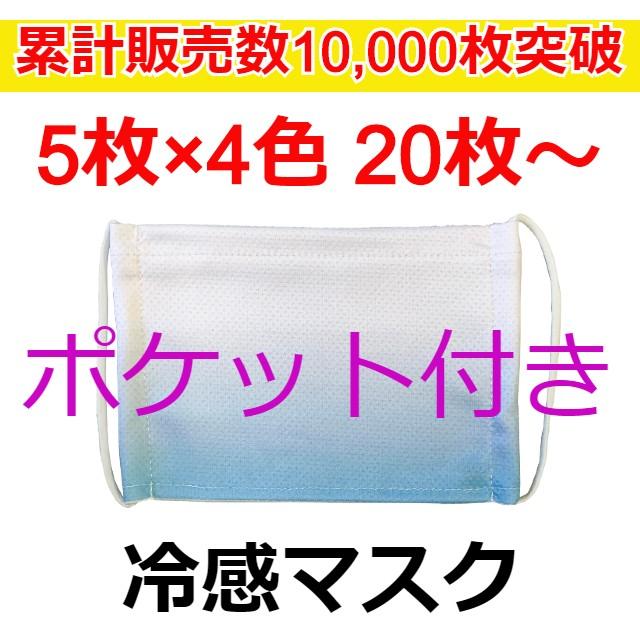 【プロパー品/OEM可能】 冷感素材 布製プリントマスク ポケット付タイプ コロナ対策 接触冷感 クール