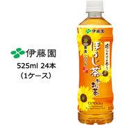 ☆伊藤園 お~いお茶 ほうじ茶 PET 525ml ×24本 49595