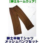 【ステイホームのお供に】紳士ルームウェアセット 半袖Tシャツ&メッシュロングパンツ XLのみ