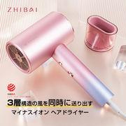 ZHIBAI マイナスイオン ヘアドライヤー 1箱 (12台)