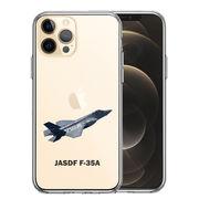 iPhone12 Pro 側面ソフト 背面ハード ハイブリッド クリア ケース 航空自衛隊 F-35A 戦闘機