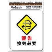 SGS-093 警告 換気必要 家庭、公共施設、店舗、オフィス用