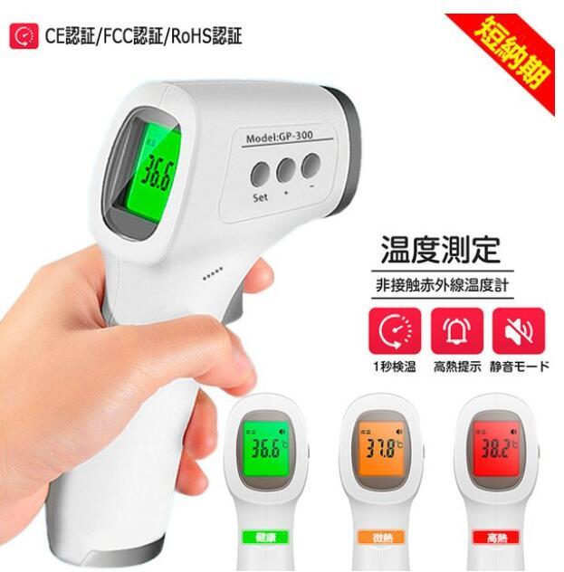 温度計 非接触型 温度計 おでこ 赤外線温度計デジタル 高精度  大量注文受付 感染予防 操作簡単