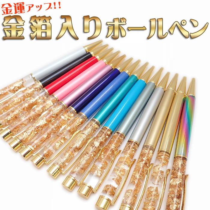 【新色追加】金箔入り ボールペン 1本売り ギフト 金運 開運 金箔 ゴールド ハンドメイド