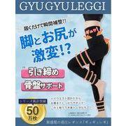 【初回購入者限定ページ】ギュギュレギ (着圧レギンス)