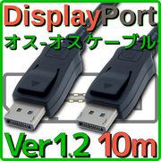 DisplayPortケーブル バルク 10.0m Ver1.2