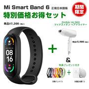 【 クリスマスお得セット】Mi Band 6 正規日本語版+ZHIBAIマイナスイオン ヘアドライヤー