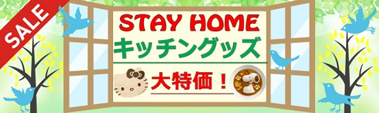 ●〇5月 STAY HOMEにオススメ!●〇キッチングッズSALE!!