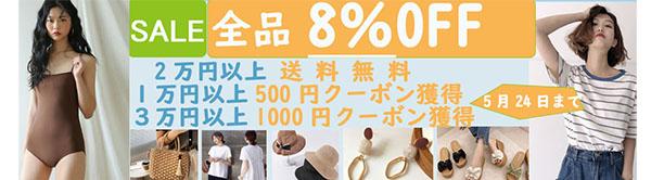 ☆彡全品8%OFF・さらに1500円クーボン付き☆彡