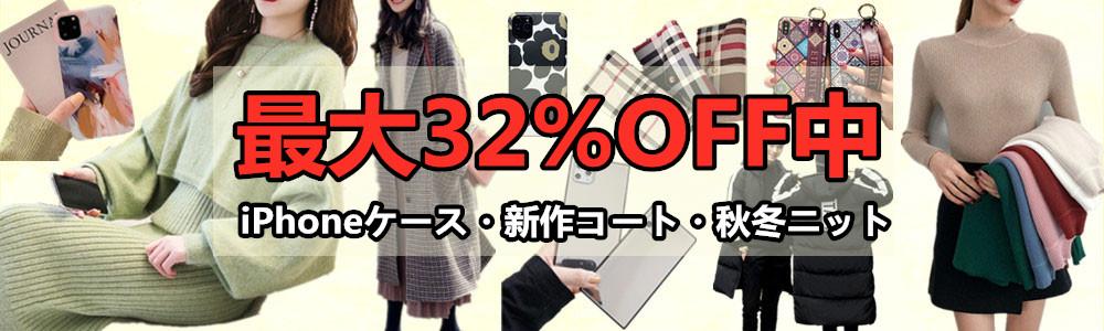 ★最大32%OFF実施中!2万円以上送料無料!【サプライヤーの割引クーポン】も★