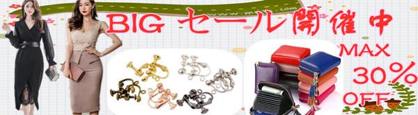 ハンドメイドパーツ全品30%OFF★ワンピースも財布も大口割引中!!
