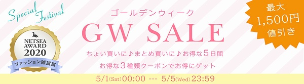 ★GW限定!!★お得な3種類クーポン発行中!!★最大1500円値引き★期間限定★