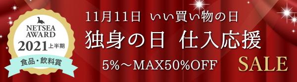 独身の日仕入れ応援SALE【MAX50%OFF】