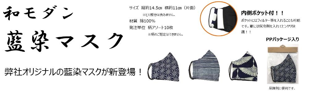 弊社オリジナル!!藍染布マスクが新登場♪【ご注文殺到の為、予約販売となります】