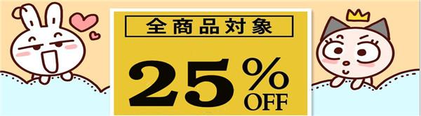 全品25%割引
