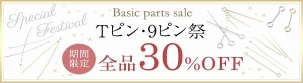 全品30%off!!!★Tピン・9ピン祭★30%offでゲット!!★期間限定★