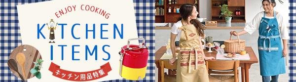 ★☆★お料理を楽しく!キッチン用品特集★☆★